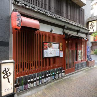 東京 八丁堀『しらゆき』